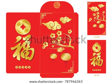 Chinese New Year Red Envelope Flat Icon Vector Illustration Packet