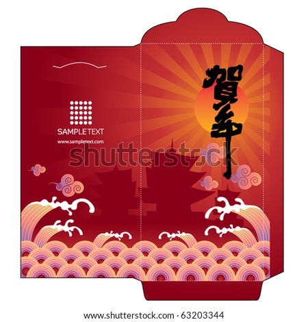 Chinese New Year Red Packet Ang Pau Design with Die-cut