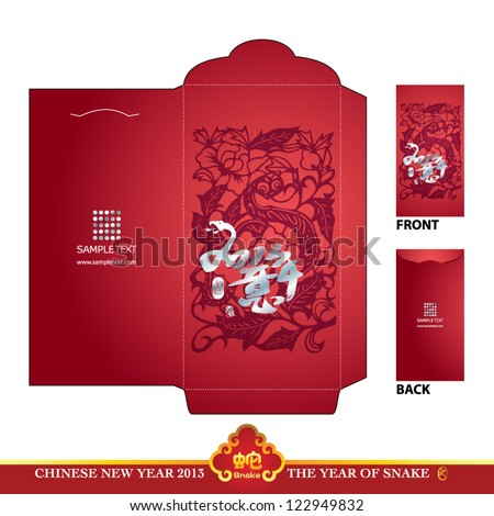 Chinese New Year Red Packet (Ang Pau) Design with Die-cut. Year of Snake. Translation: Good Luck In Everything - stock vector
