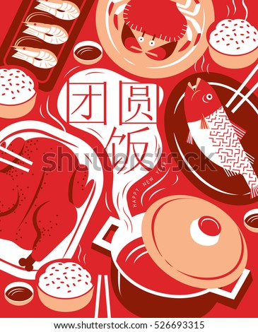 Chinese New Year Reunion Dinner Vector Design. (Chinese Translation: Chinese New Year Reunion Dinner)