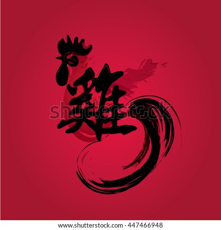 Chinese New Year 2017 - Rooster calligraphy design, Chinese word mean