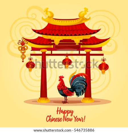 Chinese New Year rooster greeting card. Chinese zodiac cock symbol with traditional gate, decorated by red paper lantern and golden coin charm. Happy Chinese New Year festive poster design