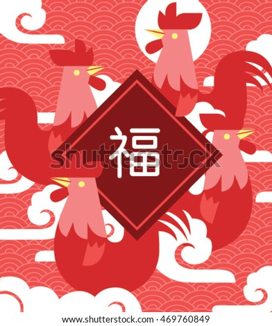 Chinese New Year 2017/ Rooster year/ greeting card/ chinese cloud background. Chinese character - it means blessing and happiness in Chinese.