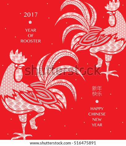 """Chinese New Year 2017/ rooster year/ greeting card. Chinese word mean """"Happy New Year"""" ."""
