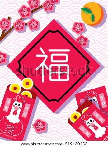 """chinese new year 2017/ Rooster year/ greeting card/ plum blossom with red packet background. Chinese character - """"FU"""" it means blessing and happiness in Chinese."""