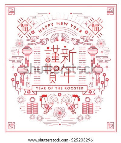 chinese new year 2017  rooster