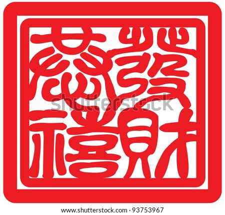 "New Year's auspicious greetings in Chinese writing. ""Gong Xi Fa Cai"