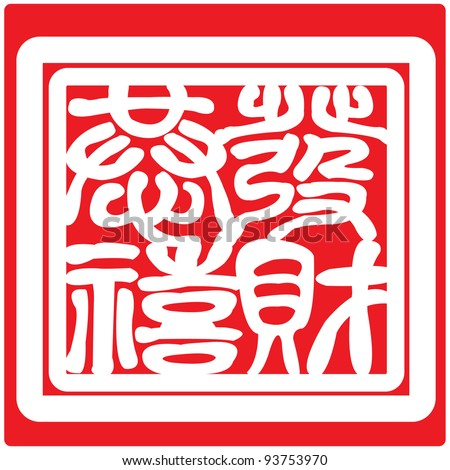 Logo with Chinese Writing