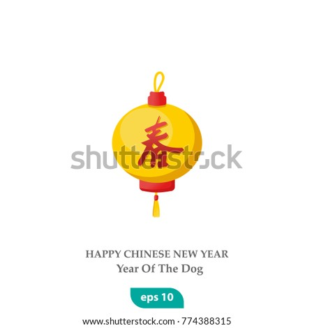 chinese new year's toy  vector