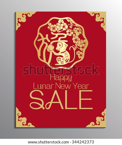chinese new year sale design template chinese zodiac monkey chinese paper cut arts 12 horoscope line border