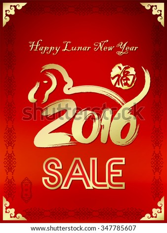 "Chinese New Year sale design template / Chinese zodiac: monkey. / Chinese wording translation ""good fortune""  #347785607"