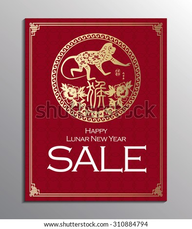 chinese new year sale design template chinese zodiac monkey