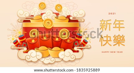 Chinese New Year 2021 text translation, greeting card CNY banner with red envelopes, fortune coins and gold ingots, paper cut fowers, fireworks. Lunar spring festival, year of Metal ox, China holiday