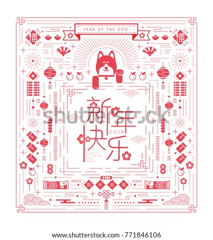 chinese new year 2018 the year