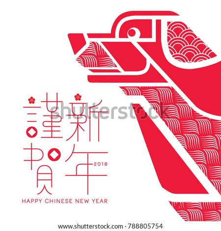Happy 2018 Chinese New Year Of The Dog Vector Greeting Card ...
