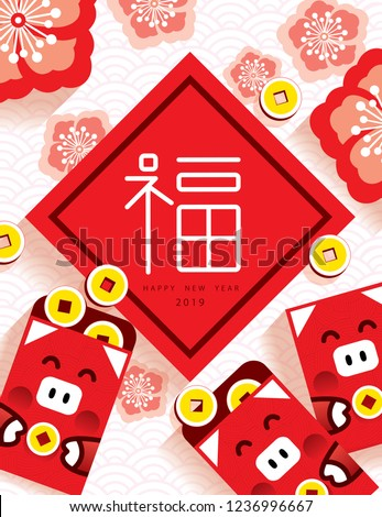 """Chinese new year 2019, the year of the Dog./ greeting card/ plum blossom with red packet background. Chinese character - """"FU"""" it means blessing and happiness in Chinese."""