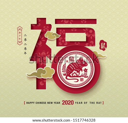 "Chinese new year 2020, traditional chinese zodiac rat year paper art, Chinese Translation: ""FU"" it means blessing and happiness, 2020 year of the rat in Chinese calendar (small wording)"