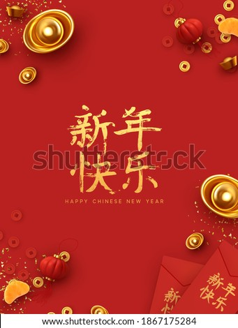 Chinese New Year. Traditional Holiday Lunar New Year, Spring Festival design. Red background with Realistic elements dish. China's Holiday foods with Lucky Meanings. Family Time. Flat lay top view.
