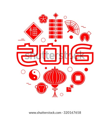 Chinese New Year 2016. Vector concept of the year of the Monkey isolated on white background. Translation of Chinese character: prosperity.Traditional  paper cut style.