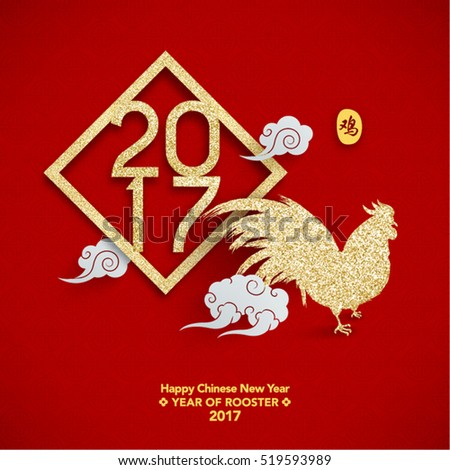 Chinese New Year 2017 Vector Design (Chinese Translation: Year of Rooster)
