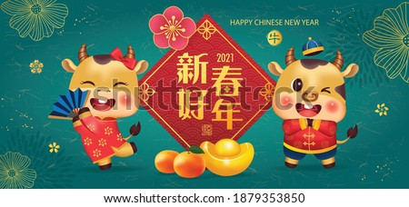 Chinese New Year 2021 vector illustration with cute calves. Translation: Wish you good fortune on the coming year.