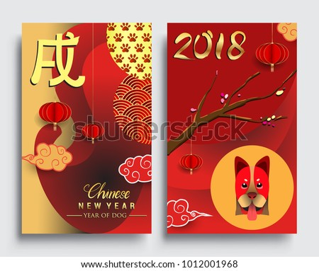 chinese new year 2018 vertical banners set vector illustration asian lantern clouds and patterns in modern style red and gold