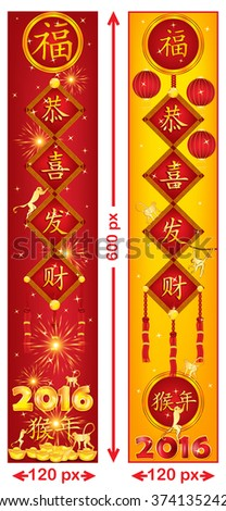 chinese new year web banners for the year of the rooster 2017 skyscraper sizes text translation happy new year year of the rooster ez canvas
