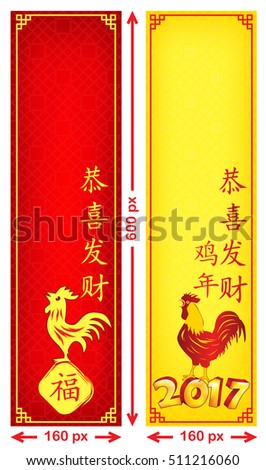 chinese new year web banners for the year of the rooster 2017 skyscraper sizes
