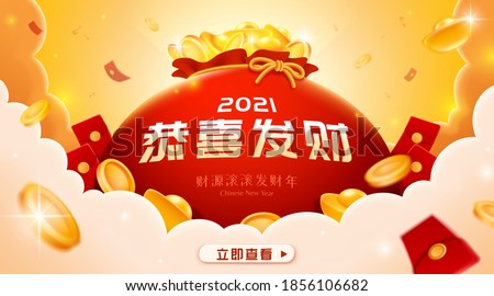Chinese new year website banner, money falling out of a large red lucky bag from sky, Translation: May you prosperous and wealthy, Click now