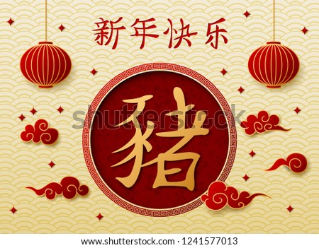 Chinese New Year 2019 with Chinese lanterns hanging #1241577013
