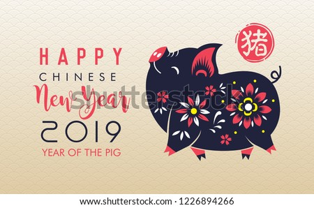 Chinese New Year 2019. Year of Pig. Chinese zodiac symbol of 2019 Vector Design. Hieroglyph means Pig. #1226894266