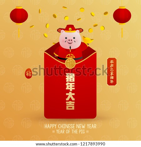 Chinese New Year 2019 Year of Pig Vector Design (Translation: Year of Pig)