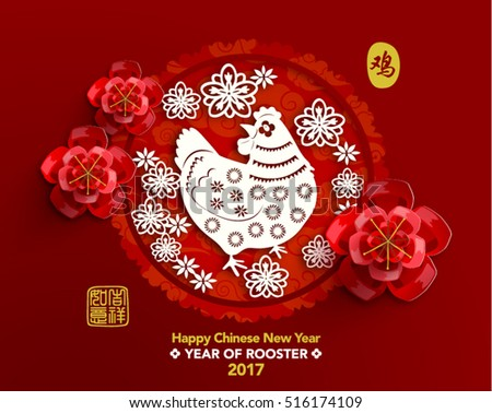 chinese new year 2017 year of