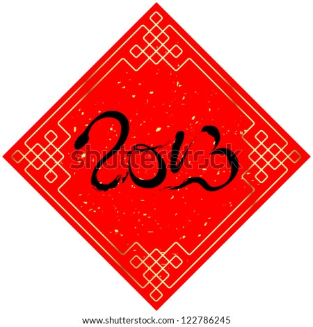 Chinese New Year 2013 Year of Snake