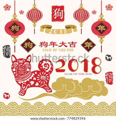 chinese new year year of the