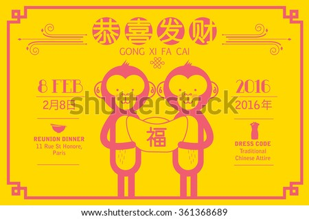 chinese new year year of the monkey greeting template with chinese character that reads wishing you