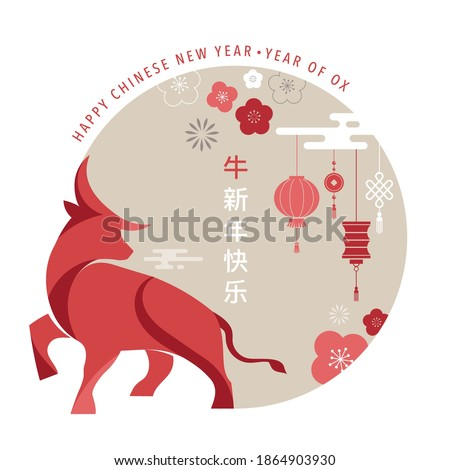"Chinese new year 2021 year of the ox, Chinese zodiac symbol, English translation - Chinese text says ""Happy chinese new year 2021, year of ox"""