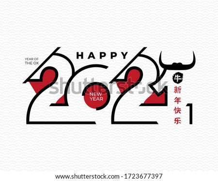 Chinese new year 2021 year of the ox. Flower and asian pattern with craft style. New year symbol 2021 logo. Chinese horoscope metal ox with. Vector illustration. Isolated on white background.