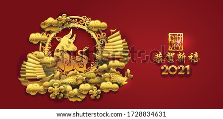 Chinese new year 2021 year of the ox , paper cut ,Golden color on auspicious red paper flower and Modern paper cut art .( Chinese characters mean Happy New Year, Chinese new year 2021,)