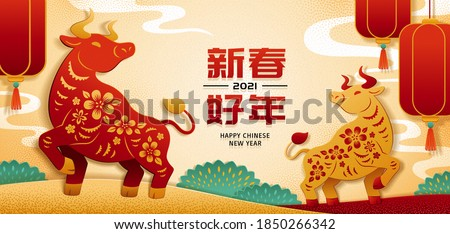 Chinese new year 2021 year of the ox, red and gold paper cut ox with red lanterns elements, Translation: Happy lunar year