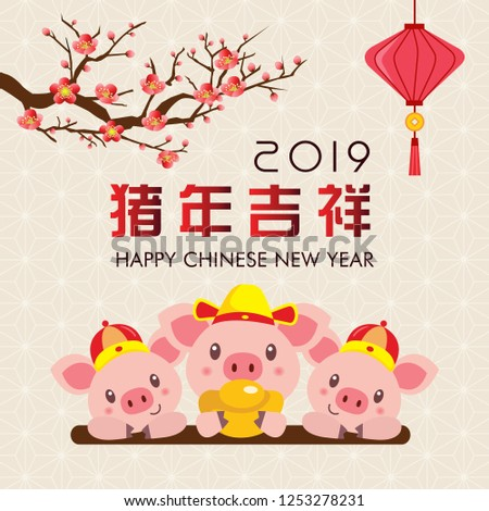 Chinese New Year 2019. Year of the Pig. Greetings template with cute cartoon piggies. Translation: auspicious year of the pig.