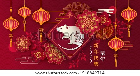 Chinese New Year 2020 year of the rat. Card with rat silhouette, flowers and asian elements. Zodiac concept for posters, banners, calendar. (Chinese translation: Happy New Year 2020, Year of the Rat).