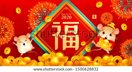 Chinese New Year 2020. Year of the rat. Falling gold money. Translation: Good Fortune. Stamp: Wishing.
