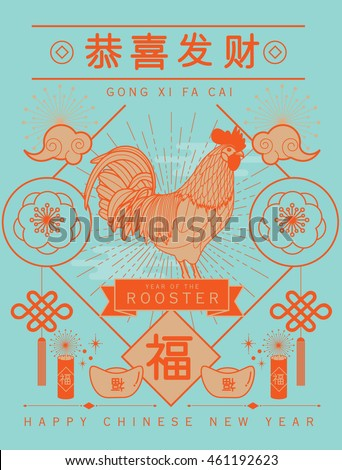 chinese new year year of the rooster template vector/illustration with chinese character that read wishing you prosperity and fortune