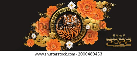 chinese new year 2022 year of