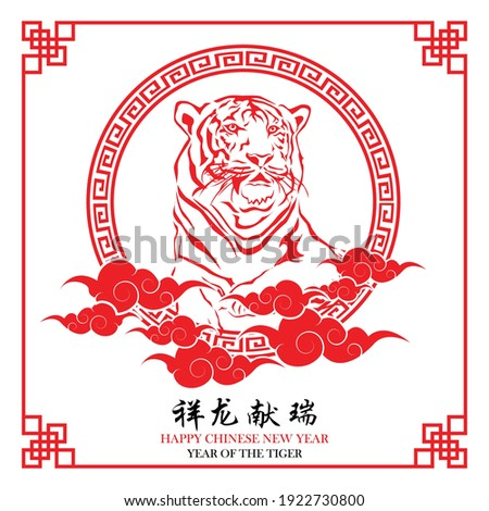 Chinese new year 2022, year of the tiger with red tiger head lying in the chinese pattern circle frame Isolated on white background. Chinese text translation: Chinese Calendar for Tiger 2022