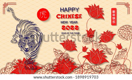 Chinese New Year 2022 Year of Tiger. Oriental zodiac symbol of 2022. Vector Design. Hieroglyph means Tiger, Happy new year. Chinese horizontal background.