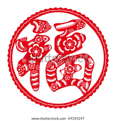 "Chinese Paper-cut: Chinese character for ""good fortune"""