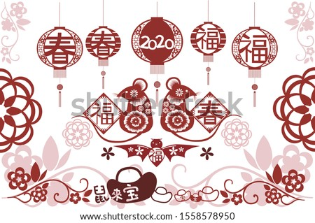 Chinese paper cut with the year of the rat. Chinese words left to right on lanterns mean spring and blessing, on spring couplet and bats mean blessing and spring, on ingots mean rat comes money.