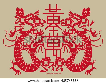 Twin Dragon Vector Download Free Vector Art Stock Graphics Images